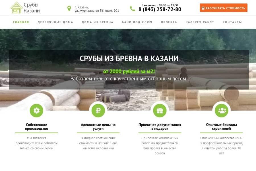 Сайт раскрутка казань реклама агентства в интернете